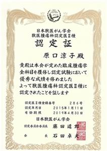 日本獣医がん学会 腫瘍科認定医Ⅱ種